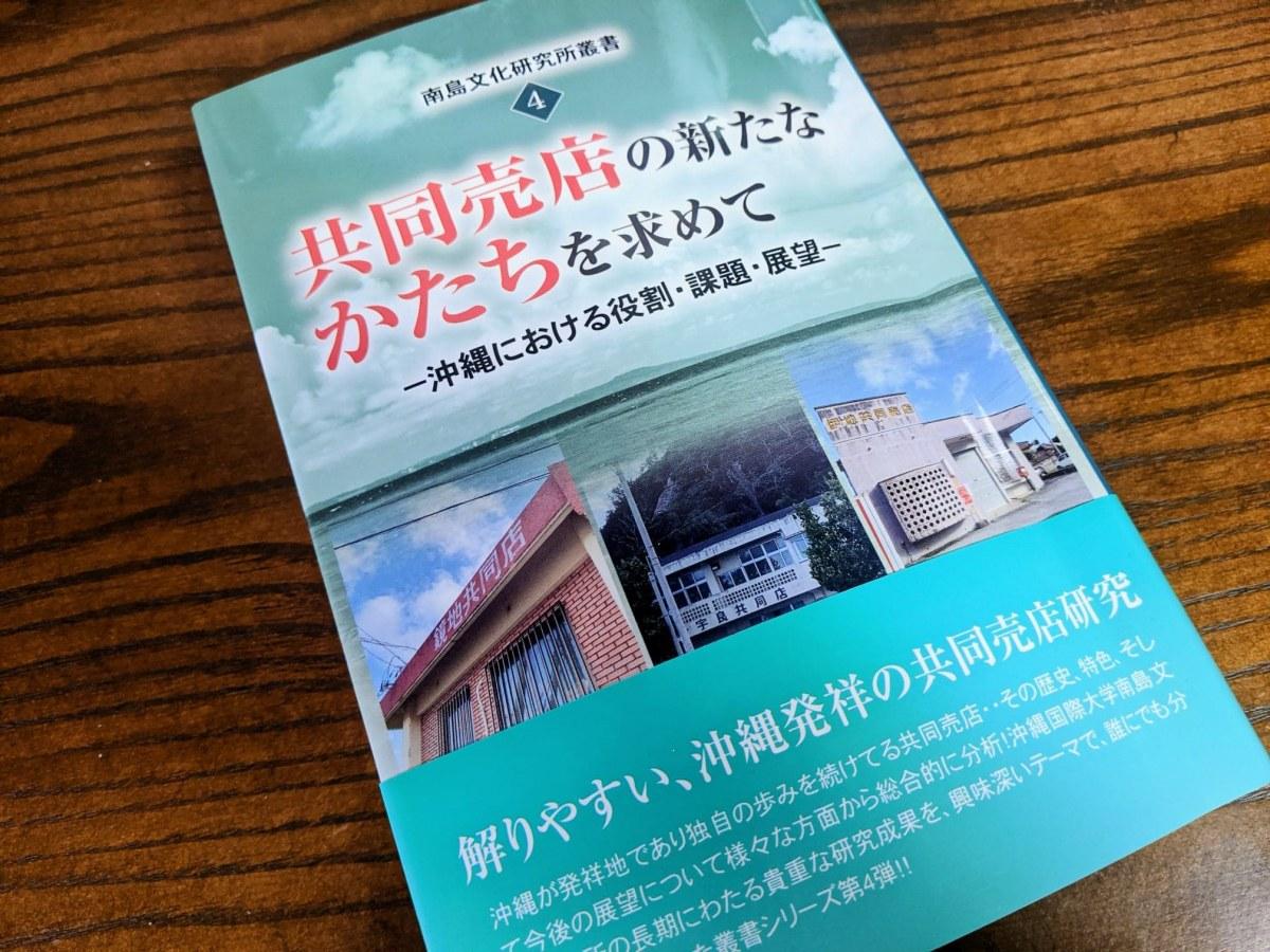 """興味がある人は、ぜひ南島文化研究所叢書の『<a href=""""https://amzn.to/3bdKJag"""">共同売店び新たなかたちを求めて-沖縄における役割・課題・展望</a>-』をご覧ください"""