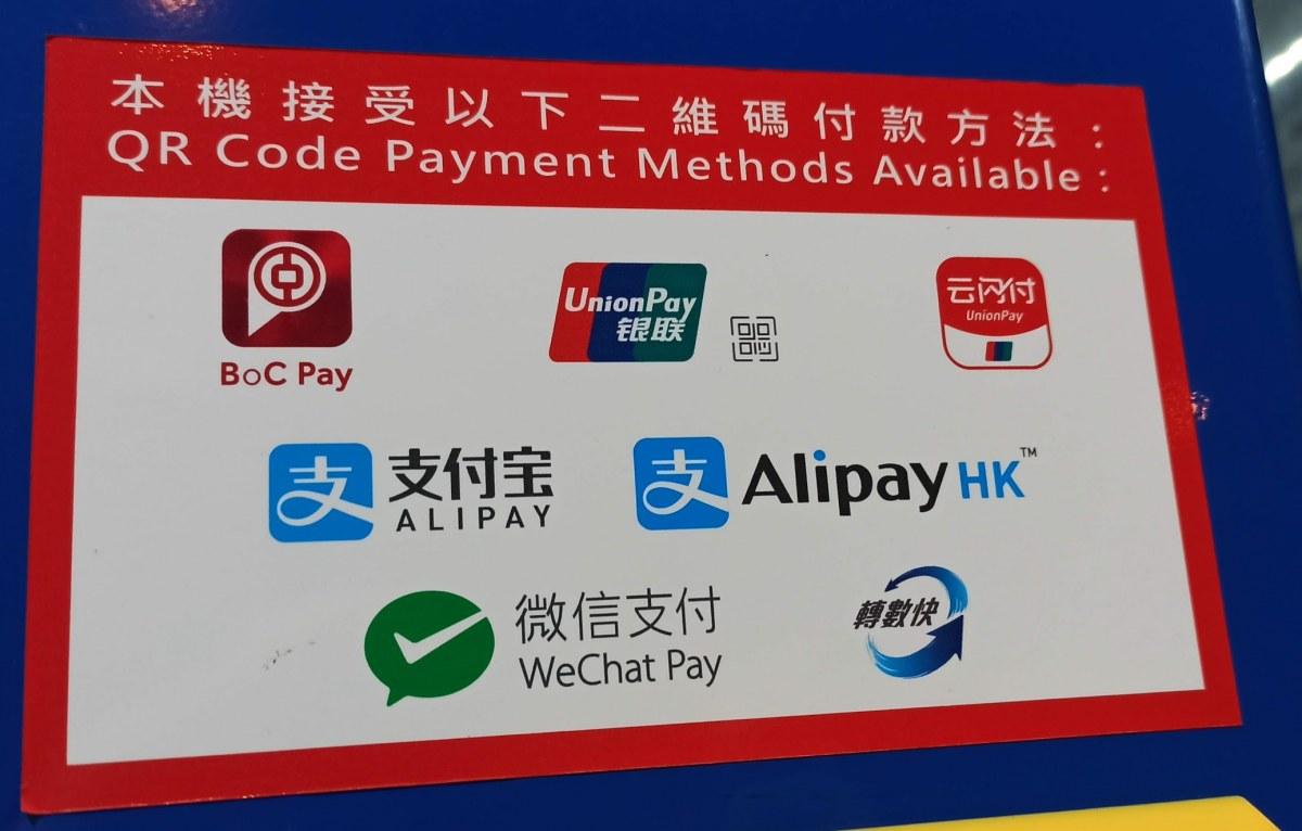 香港で多様な決済サービスを受け付ける自動販売機の例