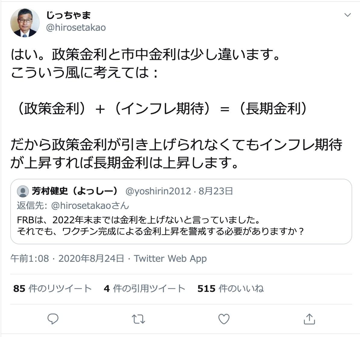 https://twitter.com/hirosetakao/status/1297566427000471553?s=20