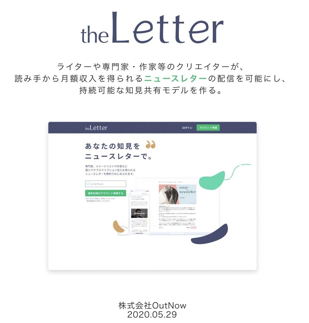 theLetter の最初のピッチ資料のタイトル