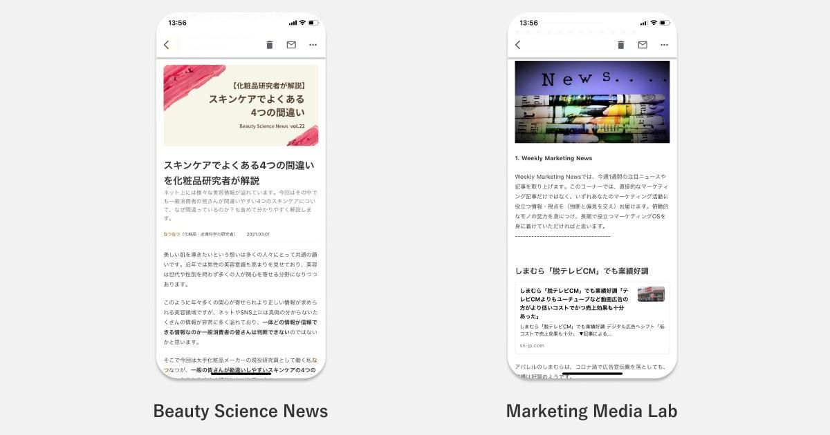 左から、Beauty Science News、Marketing Media Lab