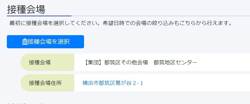 2021年5月17日 横浜市ワクチン予約システム 操作画面