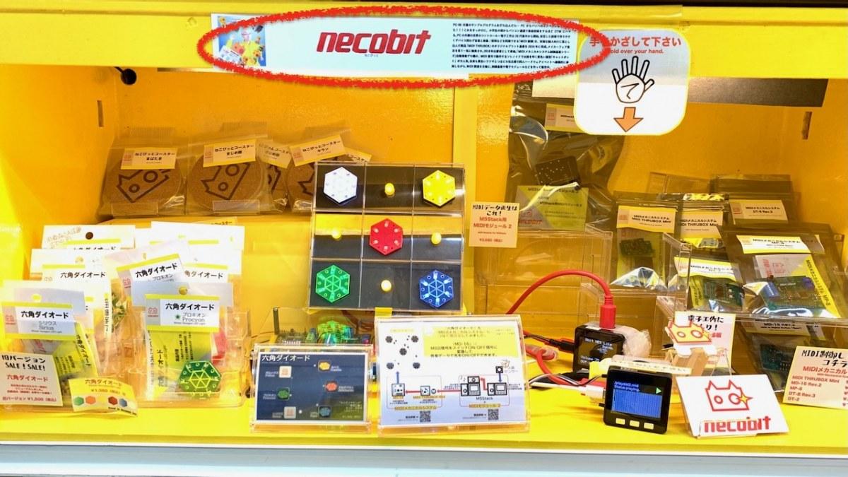秋葉原 東京ラジオデパート2Fで展示中です。