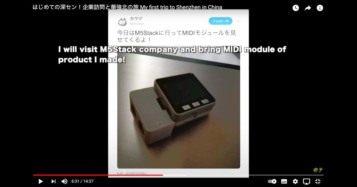 """初期版は M5Stack と合体するとMIDIケーブルを繋ぐ部分が横に張り出していたのです。(動画は<a href=""""https://youtu.be/K4kzAj9v4zk?t=387"""">→コチラ</a>)"""