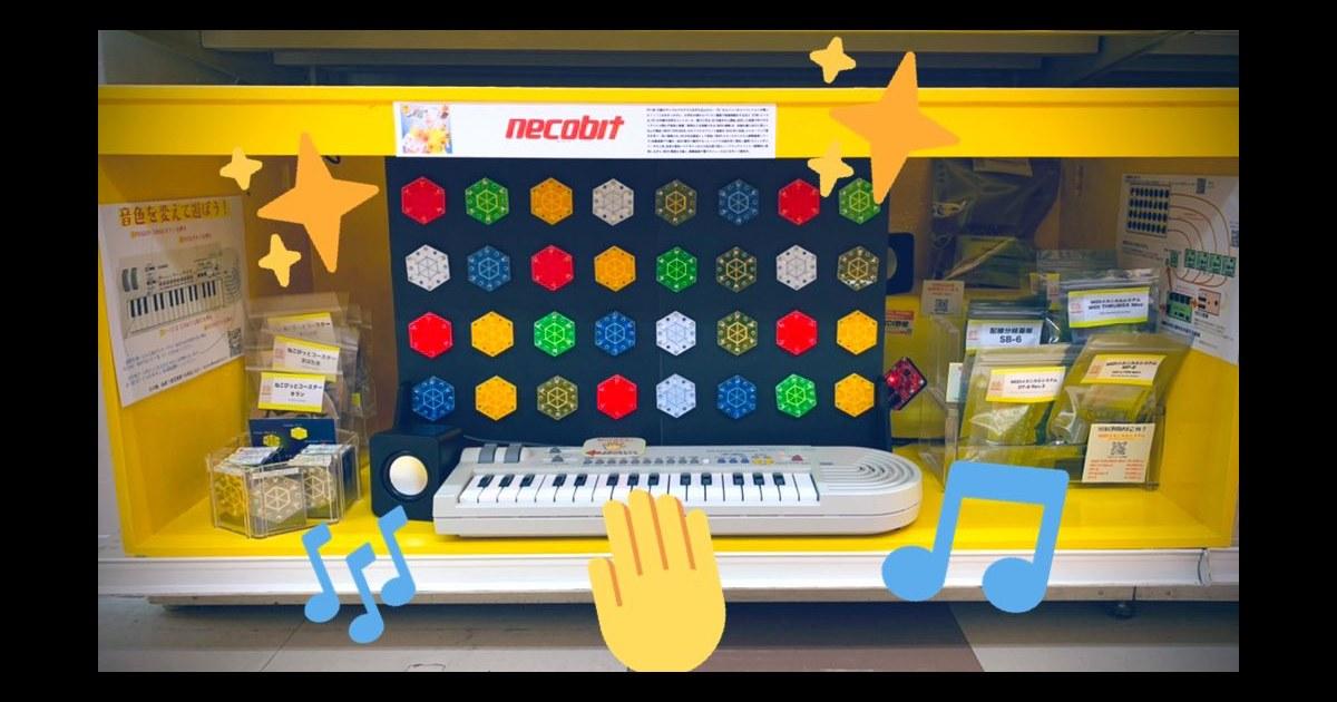 展示は実際に鍵盤を弾くと光ります(秋葉原 東京ラジオデパート 2F)