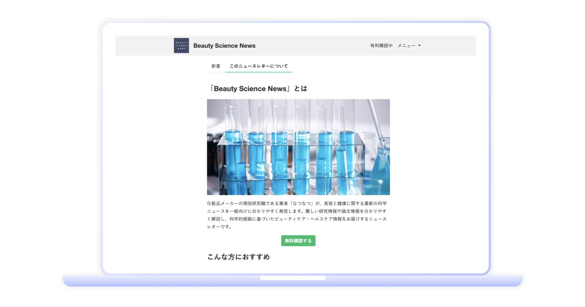 https://beauty-science.theletter.jp/about
