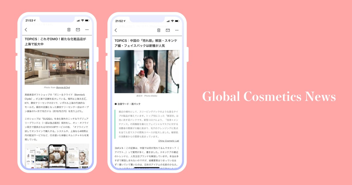 Global Cosmetics News - theLetter
