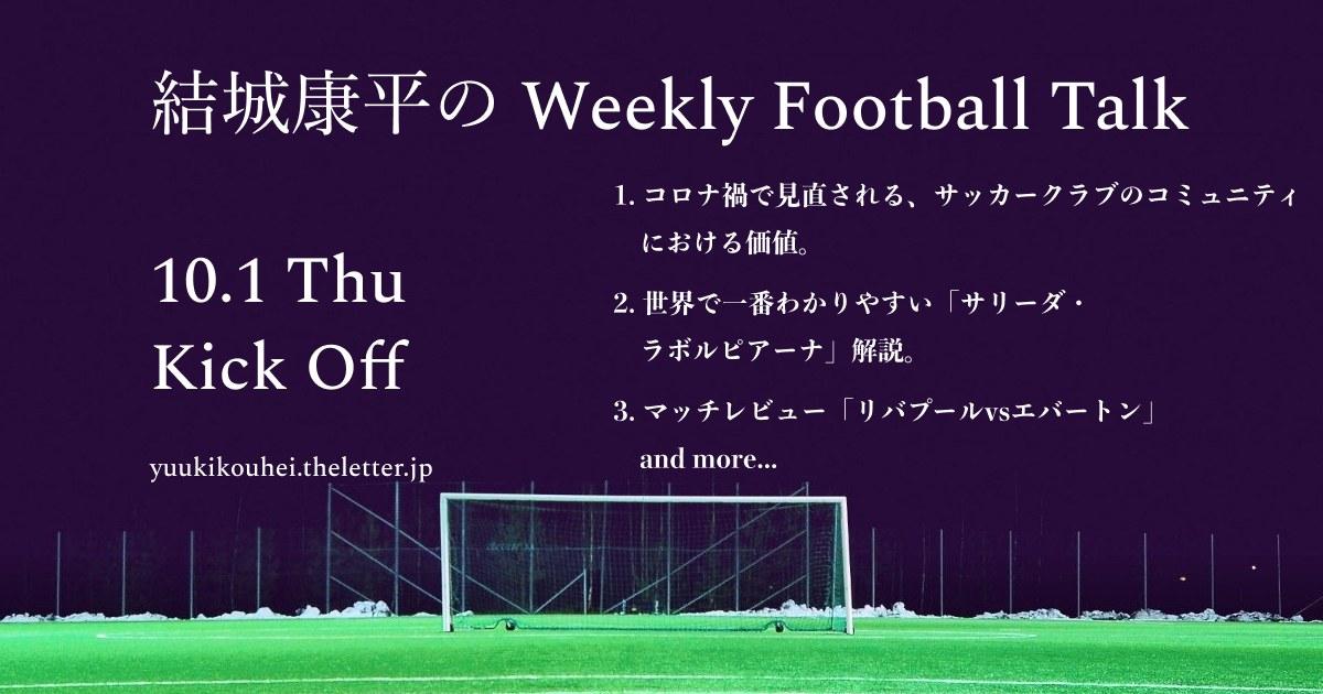 結城康平のWeekly Football Talk - theLetter