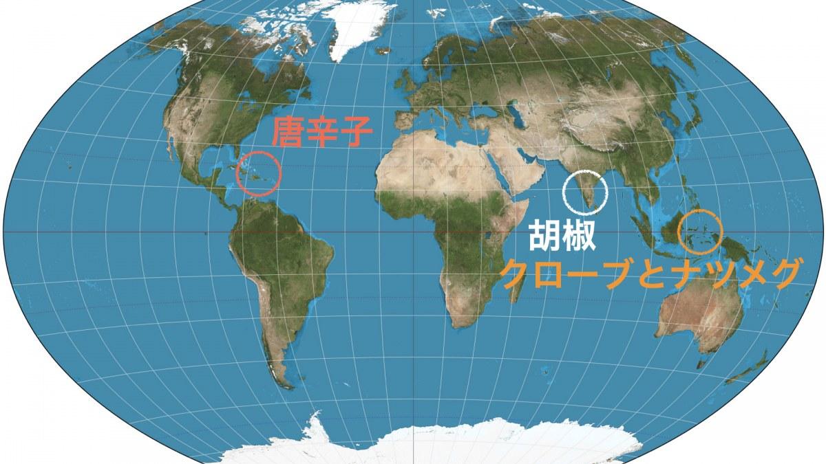 胡椒,唐辛子,クローブとナツメグの原産地