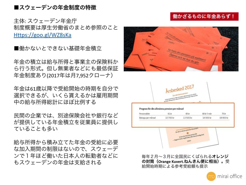 """厚生労働省のまとめ資料へのリンクは<a href=""""https://www.mhlw.go.jp/file/06-Seisakujouhou-12500000-Nenkinkyoku/shogaikoku-sweden_3.pdf"""">こちら</a>"""