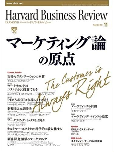 "<a href=""https://www.amazon.co.jp/exec/obidos/asin/B001FXLQK4/countand1-22/"">ハーバード・ビジネス・レビュー (2008年11月号)</a>"