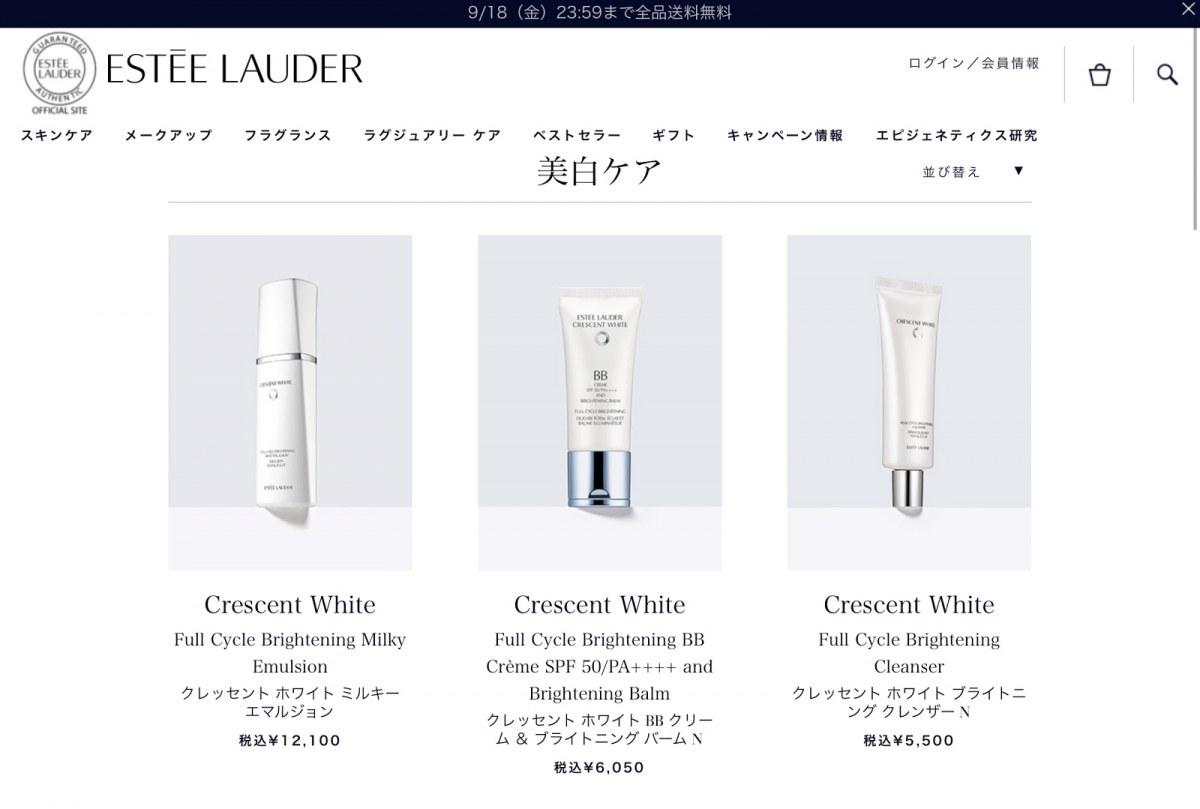 日本の「エスティ ローダー」公式サイト