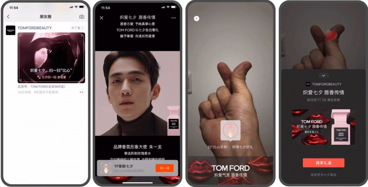 TOM FORD BEAUTYの七夕広告 出典:WeChat広告チーム