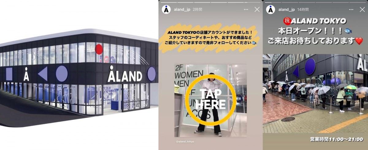 """Image:Instagram<a href=""""https://www.instagram.com/aland_jp/"""">@aland_jp</a>"""