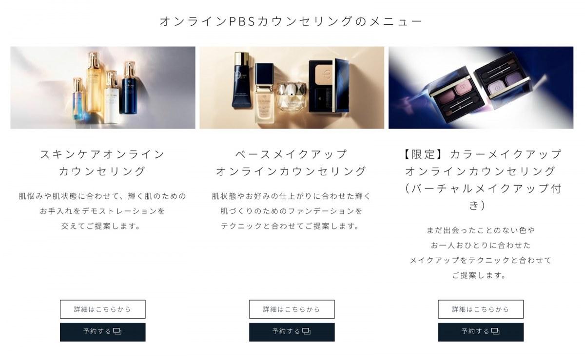 "Image:<a href=""https://www.cledepeau-beaute.com/jp/bc-online-isetanshinjuku.html"">公式サイト</a>"